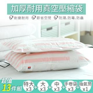 【家適帝】超值13件- 加厚耐用真空壓縮袋(贈抽氣筒)