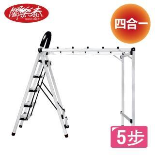 【闔樂泰】全新萬用變形曬衣架-5步(梯架 / 登高梯 / 工作梯)