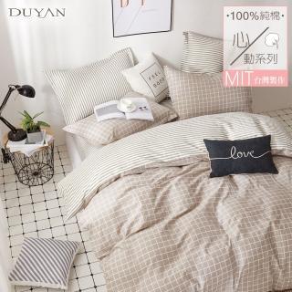 【DUYAN 竹漾】台灣製 100%精梳純棉雙人床包被套四件組-咖啡凍奶茶