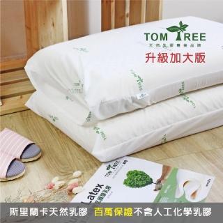 【TomTree】枕頭 / 升級加大版 天然乳膠枕 頂級斯里蘭卡 天然乳膠(天然乳膠  乳膠枕 麵包枕)