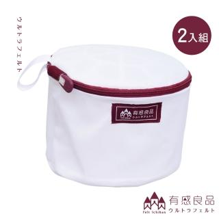【有感良品】內衣專用洗衣袋-11×17CM極細款(兩入組)/