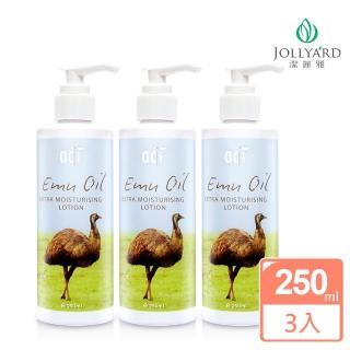 【aqi 潔麗雅】鴯苗鳥極潤潤膚乳液(250ml*三瓶)