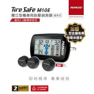【PAPAGO!】TireSafe M10E獨立型機車用胎壓偵測器(胎外式 -兩年保固)