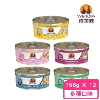 【WERUVA 唯美味】無穀貓罐 5.5oz/156g(12罐組)