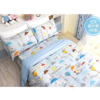 【Fotex芙特斯】兔兔嘉年華粉藍-雙人加大6尺床包組 含二件成人枕套(100%精梳棉床包組)