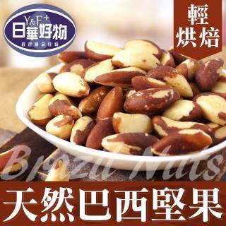 【日華好物】天然巴西堅果(60g)