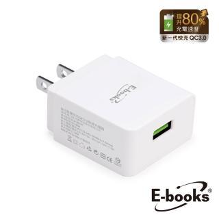 【E-books】B37 智慧快充QC3.0急速充電器