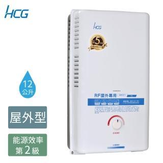 【HCG 和成】12公升屋外型熱水器-GH1211(新品上市 五年保固)