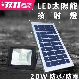 紅外線遙控 太陽能投射燈 20瓦戶外投射燈 8瓦多晶太陽能板(太陽能燈)