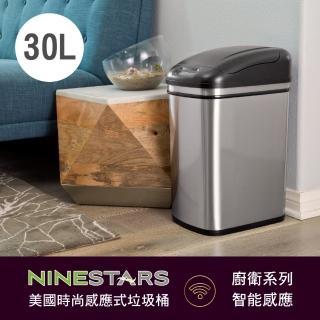 【美國NINESTARS】時尚不銹鋼感應垃圾桶30L廚衛系列