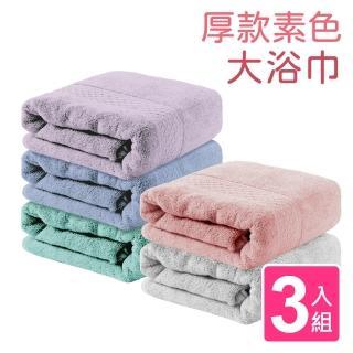 【Incare】超優質高級100%純棉厚款素色大浴巾(3入超值組)