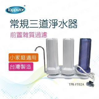 【Toppuror 泰浦樂】常規三胞胎三道淨水器(TPR-FT02A-不含安裝)