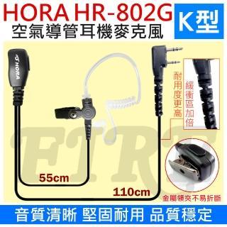 【HORA】HR-802G K型 1入 無線電對講機用 空氣導管 耳機麥克風(HR802G 導管可分離設計 配戴舒適)