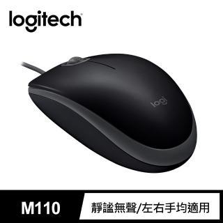 【Logitech 羅技】M110 靜音滑鼠(黑)