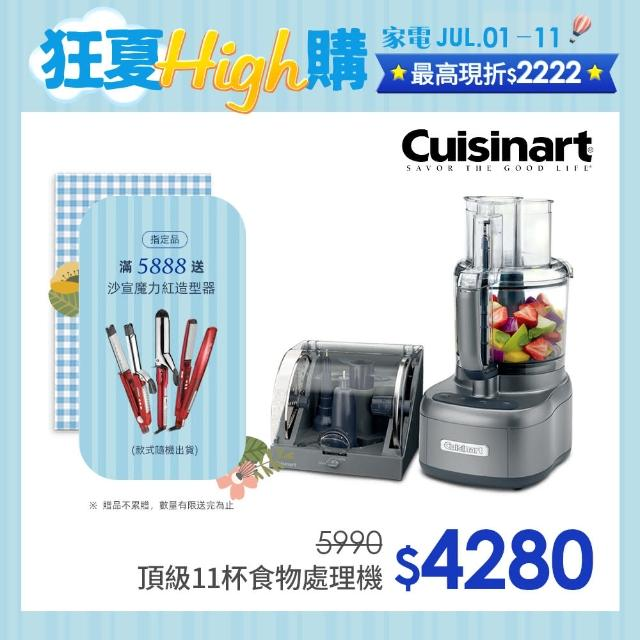 【Cuisinart美膳雅】頂級大容量11杯食物處理機 CFP-22GMPCTW(三段轉速、一機五用)