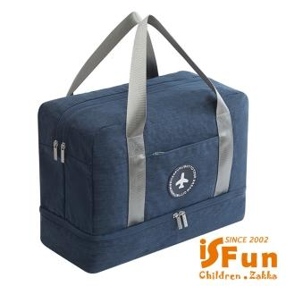 【iSPurple】乾濕分離*防水雙分隔鞋子衣物旅行袋/3色可選