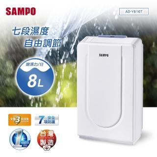 【SAMPO 聲寶】一級能效8公升空氣清淨除濕機(AD-Y816T)
