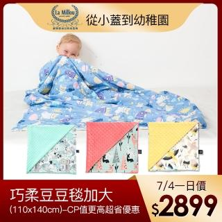 【La Millou】單面豆豆巧柔毯-加大款(多款可選-四季毯寶寶毯嬰兒毯)