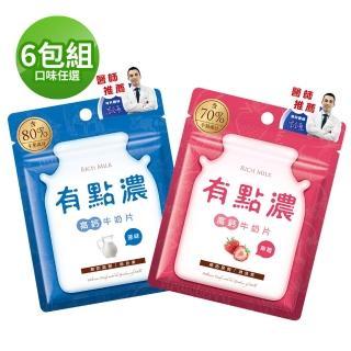 【有點濃】高鈣牛奶片20g(任選6包組)