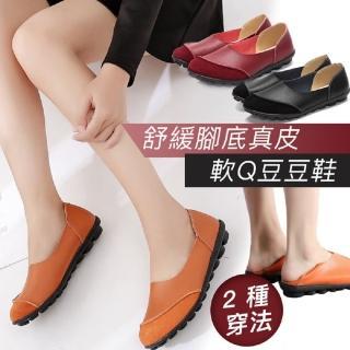 【LN】開運磨砂牛皮文藝豆豆鞋(娃娃鞋 護士鞋 媽媽鞋)