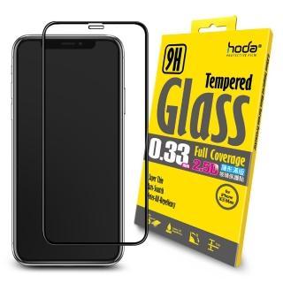 【HODA】iPhone Xs Max 6.5吋 2.5D隱形滿版高透光鋼化玻璃保護貼0.33mm(黑色)