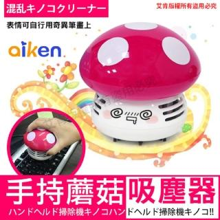 【aiken 艾肯】2入組 新一代 手持式蘑菇造型吸塵器(桌上迷你型)
