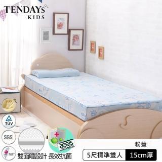 【TENDAYS】成長型兒童健康床墊5尺標準雙人(15cm厚記憶床 兩色可選)