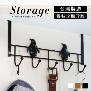 【誠田物集】金屬企鵝浮雕門後掛勾(3入)