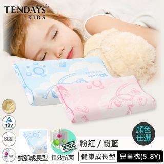 【TENDAYS】成長型兒童健康枕(5-8歲記憶枕 兩色可選)