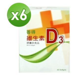 【善得維生素D3 高單位800IU】6入組  液態軟膠囊 60顆/盒 共360顆(加拿大進口 有機橄欖油混和)