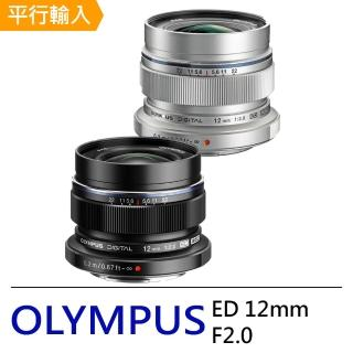 【OLYMPUS】M.ZUIKO DIGITAL ED 12mm F2.0 超廣角及廣角定焦鏡頭(平行輸入)