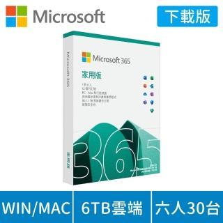 【Microsoft 微軟】Office 365 Home 家用版多國語言下載版(購買後無法退換貨)