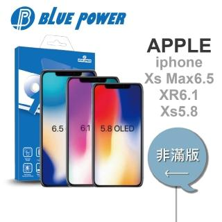 【BLUE POWER】Apple iPhone XR Xs XsMax 9H鋼化玻璃保護貼(非滿版)