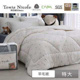 【Tonia Nicole 東妮寢飾】防蹣抗菌頂級100%法國羊毛被(特大3.5kg)