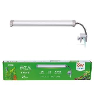 【ISTA 伊士達】高之光 水草夾燈 27cm 14w(水草專用)