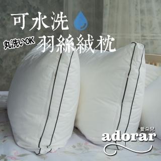 【Adorar愛朵兒】可水洗純棉柔軟科技羽絲絨枕1入