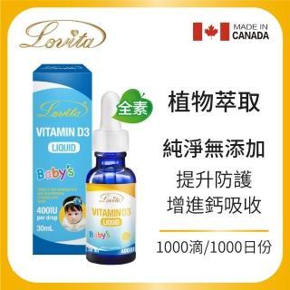 【Lovita 愛維他】嬰兒維生素D3滴液 400IU 30ml(維他命.滴劑.幼兒)