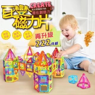 【i-Smart】磁力片積木-222件組(含擴充件)(益智積木)
