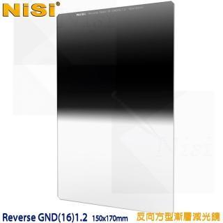 【NISI】Reverse GND16 1.2 反向軟式方型漸層減光鏡 150x170mm(公司貨)