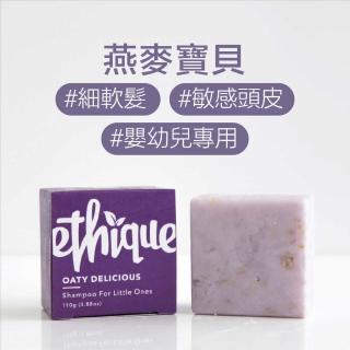 【紐西蘭ethique】Oaty Delicious Shampoo Bar 燕麥寶貝-嬰兒專用溫和沐浴洗髮餅(洗髮)
