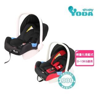 【yoda】嬰兒提籃式安全座椅(三色可選)