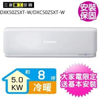 【好禮3選1★MITSUBISHI 三菱重工】變頻冷暖一對一分離式冷氣約8坪(DXK50ZSXT-W/DXC50ZSXT-W)