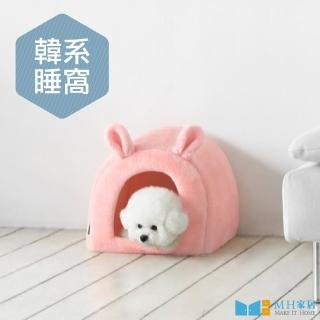 【Woolly】邦尼寵物窩(狗屋/貓屋)