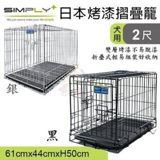 【日本SIMPLY】狗籠《2尺 烤漆摺疊籠》
