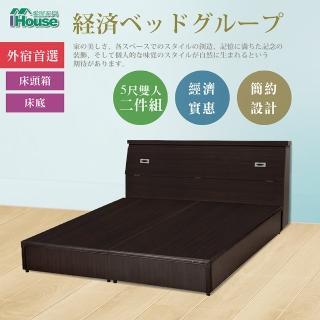 【IHouse】經濟型房間組二件-雙人5尺(床頭箱+床底)