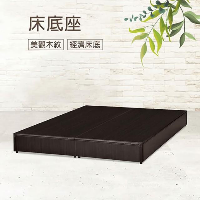 【IHouse】經濟型床座/床底/床架-雙人5尺/