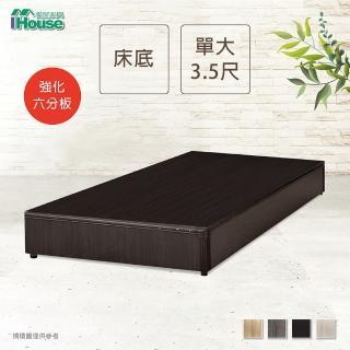 【IHouse】經濟型強化6分硬床座/床底/床架-單大3.5尺