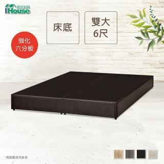 【IHouse】經濟型強化6分硬床座/床底/床架-雙大6尺