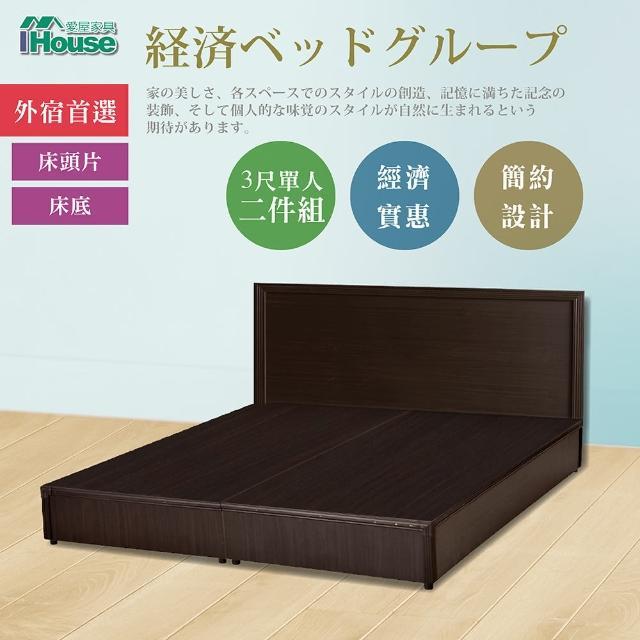 【IHouse】經濟型房間組二件-單人3尺(床片+床底)/
