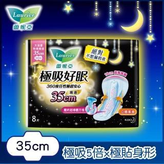【Laurier 蕾妮亞】極吸好眠 大流量特長護邊夜用衛生棉(35cmX8片/包)